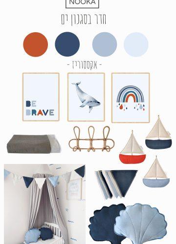 עיצוב חדר ילדים בסגנון ים